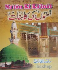 New Naat Book (Paper-back) Na'ton Ki Ka'inat Vol:4